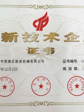 欧拓-高新技术企业证书