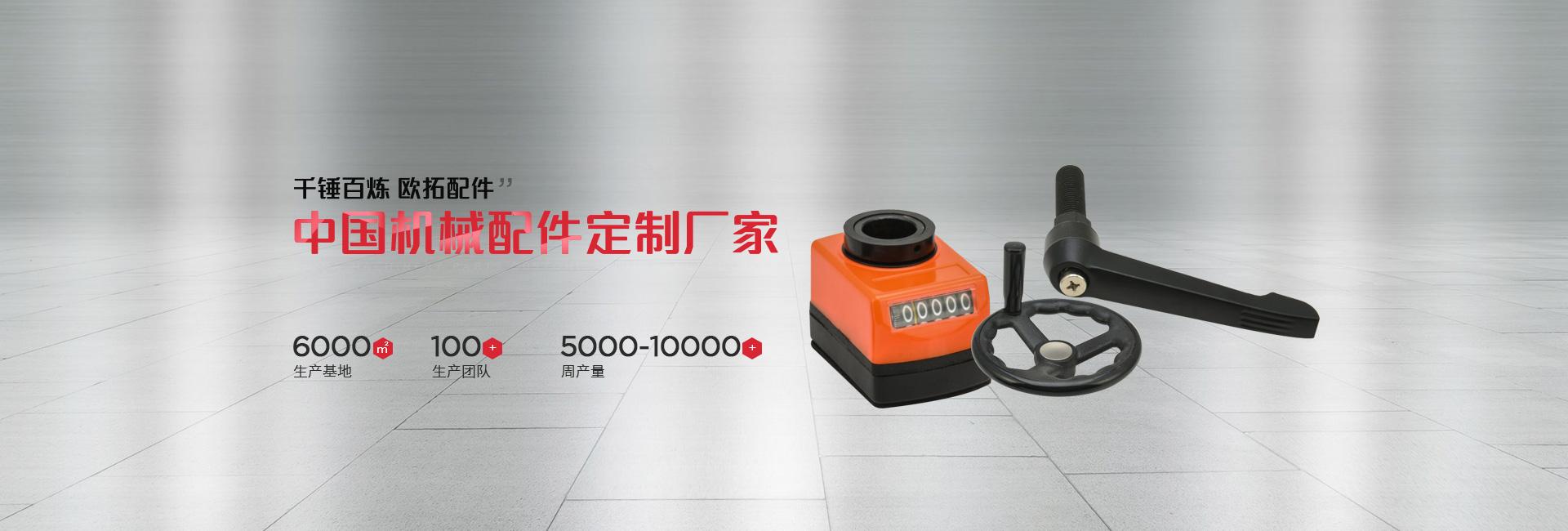 欧拓-中国机械配件定制厂家
